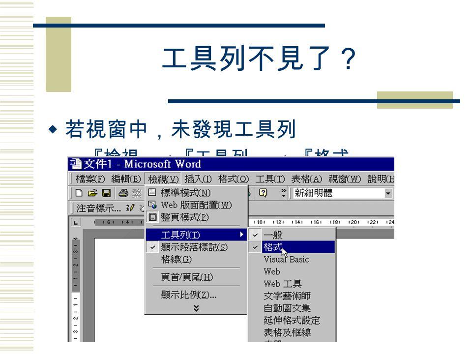 表格與文字的轉換  文字轉表格 『表格』  『轉換』  『文字轉表格』