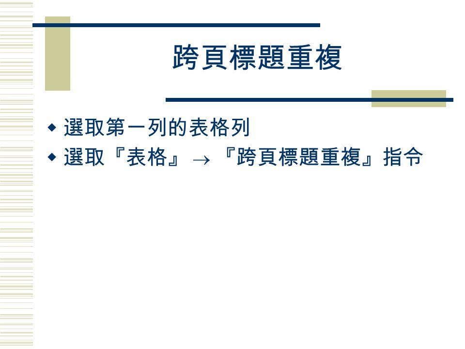 跨頁標題重複  選取第一列的表格列  選取『表格』  『跨頁標題重複』指令