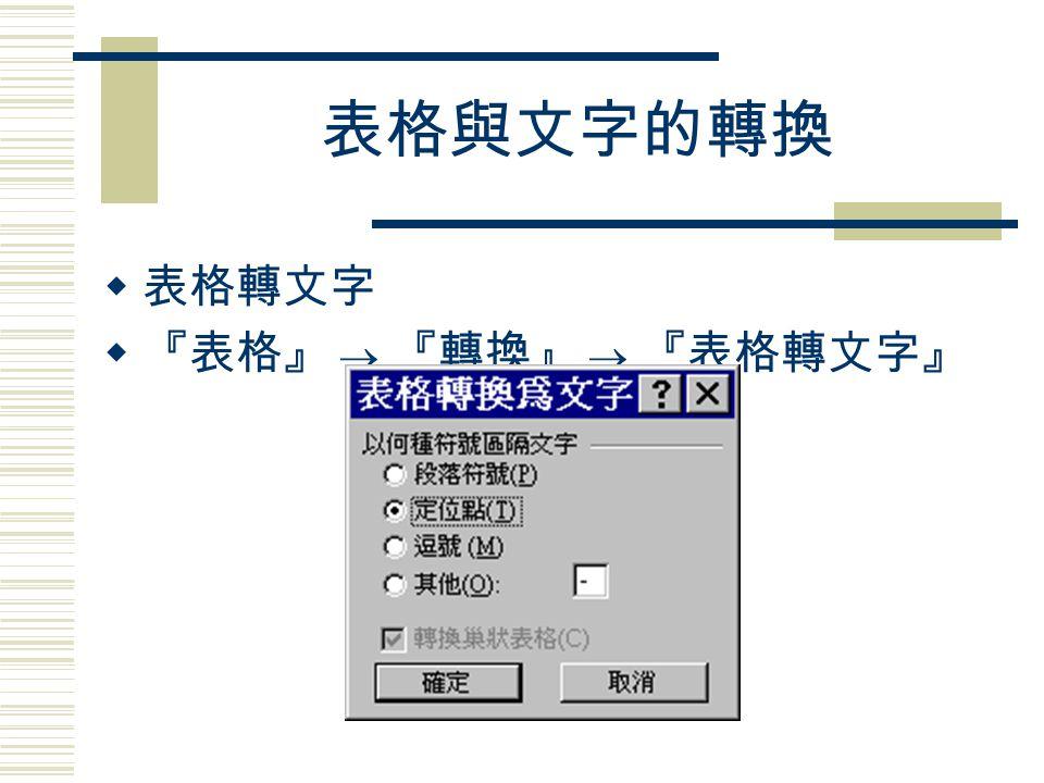 表格與文字的轉換  表格轉文字  『表格』  『轉換』  『表格轉文字』