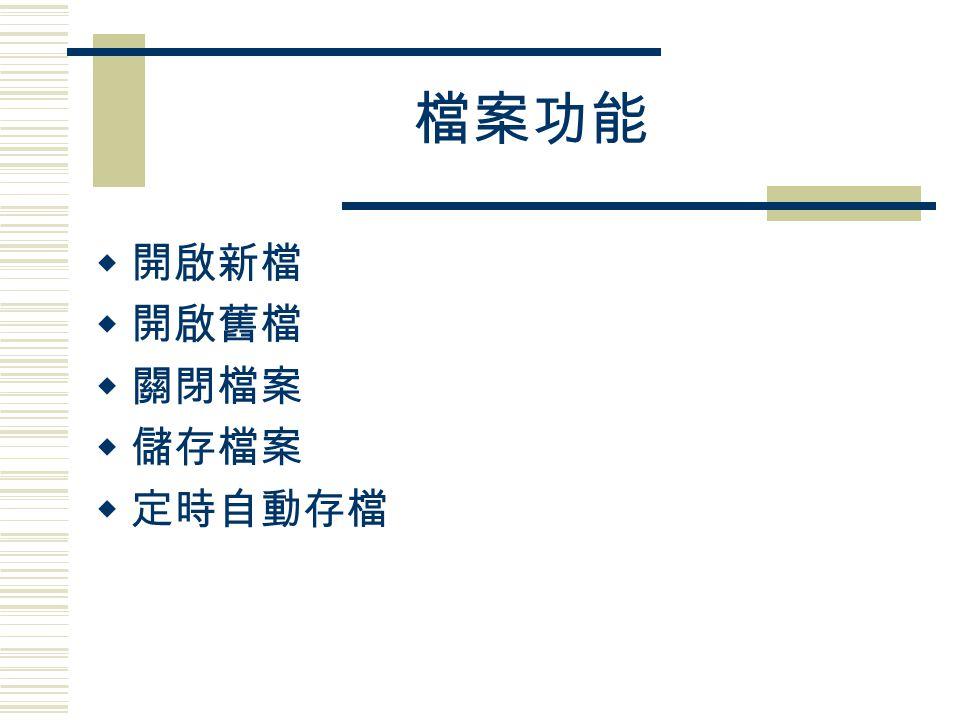 列印功能  列印檔案  版面設定  預覽列印