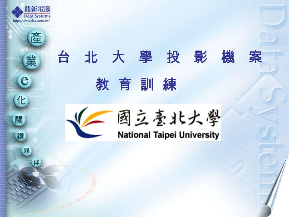 專業‧互相尊重‧開拓者精神 台北大學投影機案 教 育 訓 練