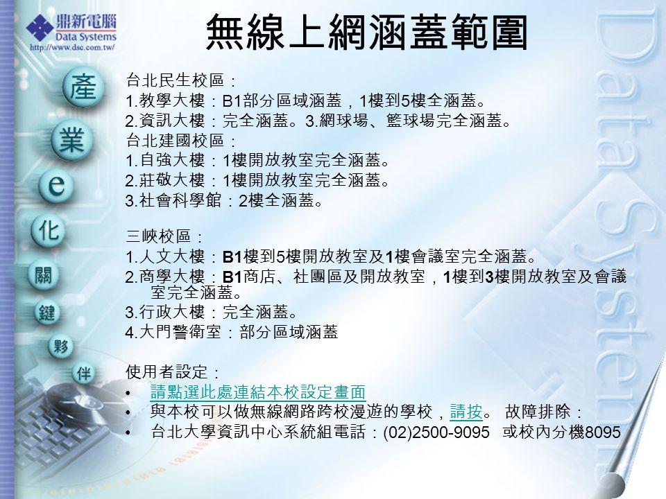 無線上網涵蓋範圍 台北民生校區: 1. 教學大樓: B1 部分區域涵蓋, 1 樓到 5 樓全涵蓋。 2.