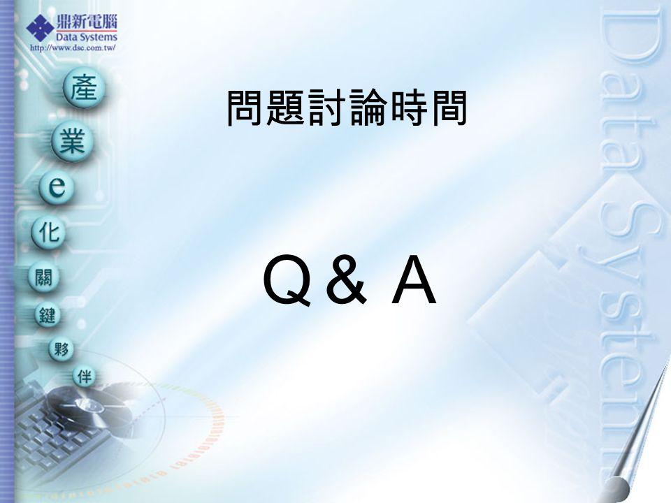問題討論時間 Q &A