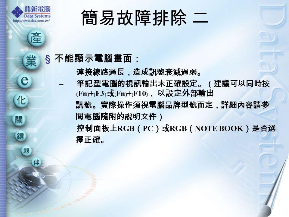 無線上網涵蓋範圍 台北民生校區: 1.教學大樓: B1 部分區域涵蓋, 1 樓到 5 樓全涵蓋。 2.