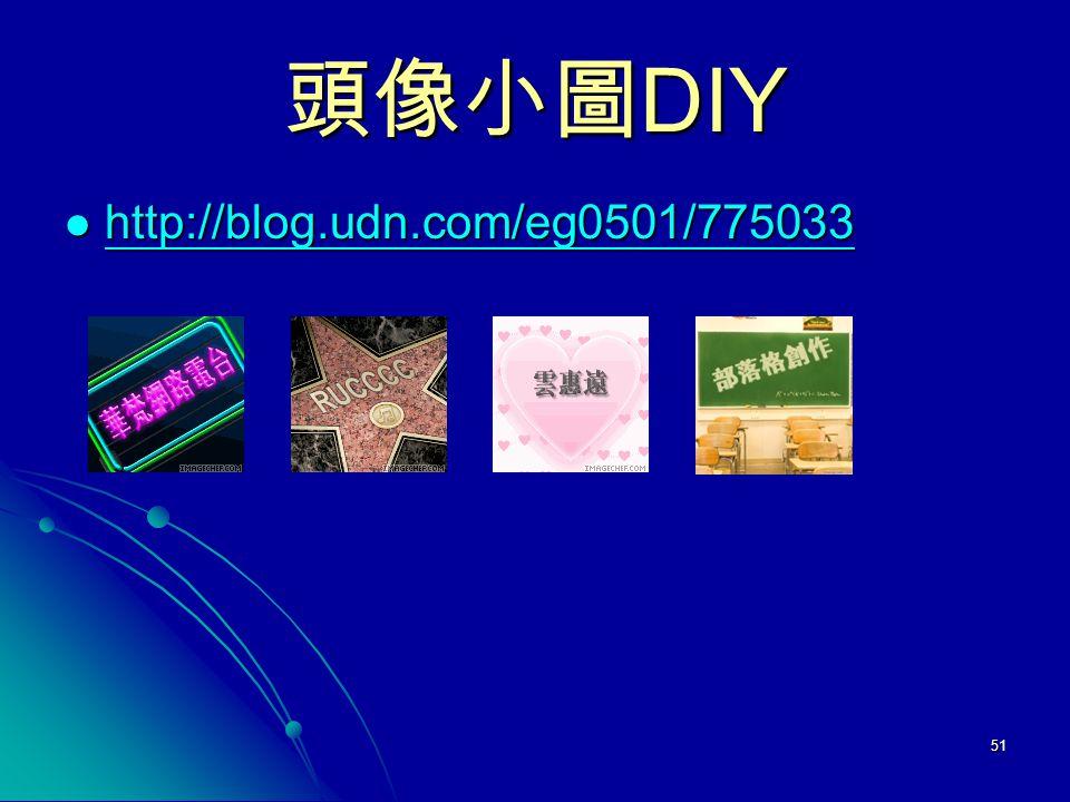 50 如何在網誌加入一堆照片 http://blog.udn.com/webadmin/765281 http://blog.udn.com/webadmin/765281 http://blog.udn.com/webadmin/765281