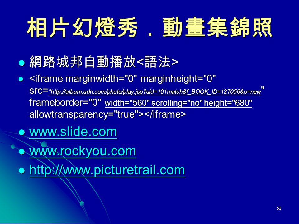 52 影像處理 光影魔術手下載 : 光影魔術手下載 : http://www.hfu.edu.tw/~ninapr/nEOiMAGING.zip http://www.hfu.edu.tw/~ninapr/nEOiMAGING.zip http://www.hfu.edu.tw/~ninapr/nE