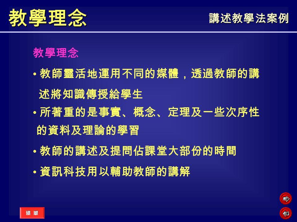 設備及技術需求 小六中文: 設備及技術需求 小六中文:借書的便條 課室 約 40 人 簡報軟件的操作 電郵的操作 基本電腦操作 文書處理軟件操作 中文輸入法 電郵的操作 教學地點 學生人數 教師技術需求 學生技術需求