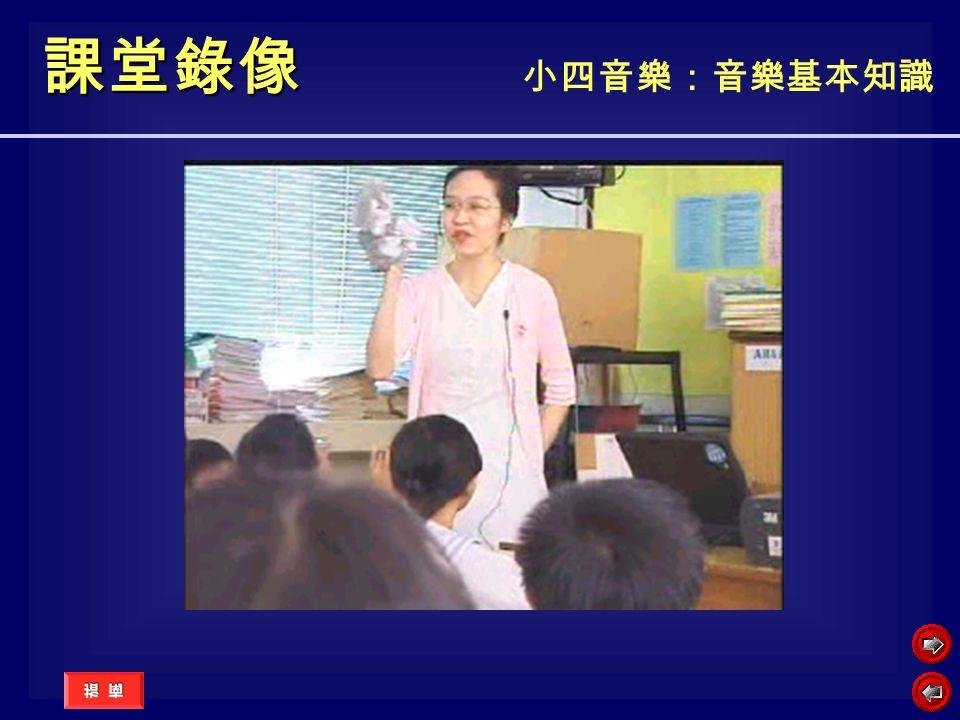 課堂錄像 課堂錄像 小四音樂:音樂基本知識