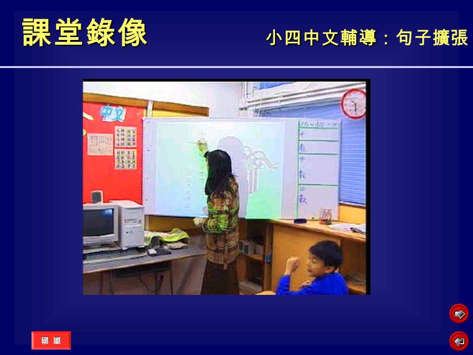 課堂錄像 小四中文輔導: 課堂錄像 小四中文輔導:句子擴張