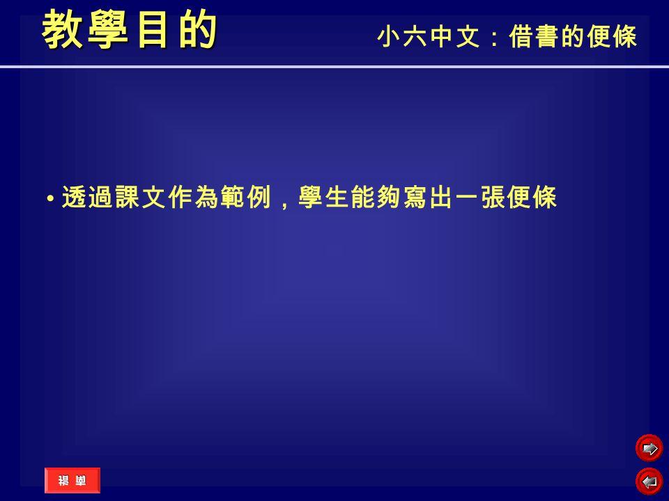 學習成果 學習成果 小六中文:借書的便條 學生能夠說出課文的內容 學生能夠指出便條的格式 學生能夠寫出一張便條,並利用電郵呈交 給教師