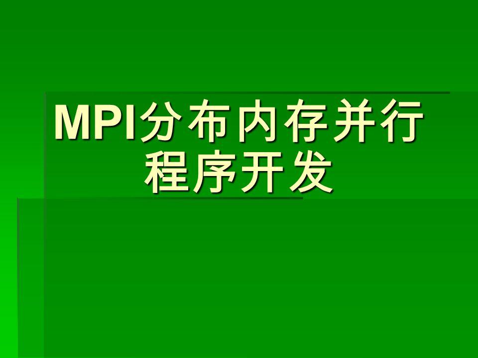 else else ( 若所有行都已发送出去,则每接收一个消息则向相应的从进程发 ( 若所有行都已发送出去,则每接收一个消息则向相应的从进程发 送一个标志为 0 的空消息,终止该从进程的执行 ) 送一个标志为 0 的空消息,终止该从进程的执行 ) call MPI_SEND(1.0,0,MPI_DOUBLE_PRECISION,sender,0, call MPI_SEND(1.0,0,MPI_DOUBLE_PRECISION,sender,0, * MPI_COMM_WORLD,ierr) end if end if end do end doelse ( 下面为从进程的执行步骤,首先是接收数组 B) ( 下面为从进程的执行步骤,首先是接收数组 B) call MPI_BCAST(b,cols,MPI_DOUBLE_PRECISION,master, call MPI_BCAST(b,cols,MPI_DOUBLE_PRECISION,master, * MPI_COMM_WORLD,ierr) ( 接收主进程发送过来的矩阵 A 一行的数据 ) ( 接收主进程发送过来的矩阵 A 一行的数据 ) call MPI_RECV(buffer,cols,MPI_DOUBLE_PRECISION,master, call MPI_RECV(buffer,cols,MPI_DOUBLE_PRECISION,master, * MPI_ANY_TAG,MPI_COMM_WORLD,status,ierr)