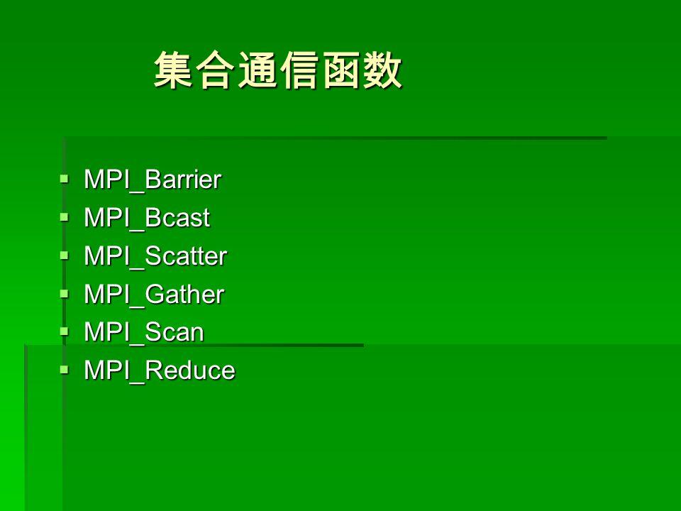 集合通信函数 集合通信函数  MPI_Barrier  MPI_Bcast  MPI_Scatter  MPI_Gather  MPI_Scan  MPI_Reduce