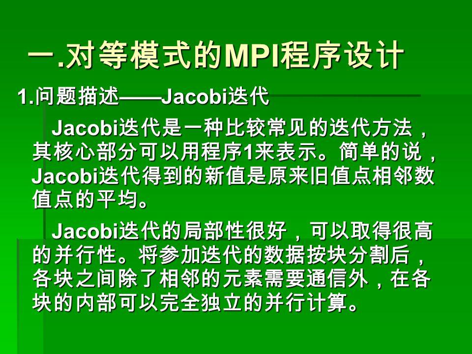 一. 对等模式的 MPI 程序设计 1.