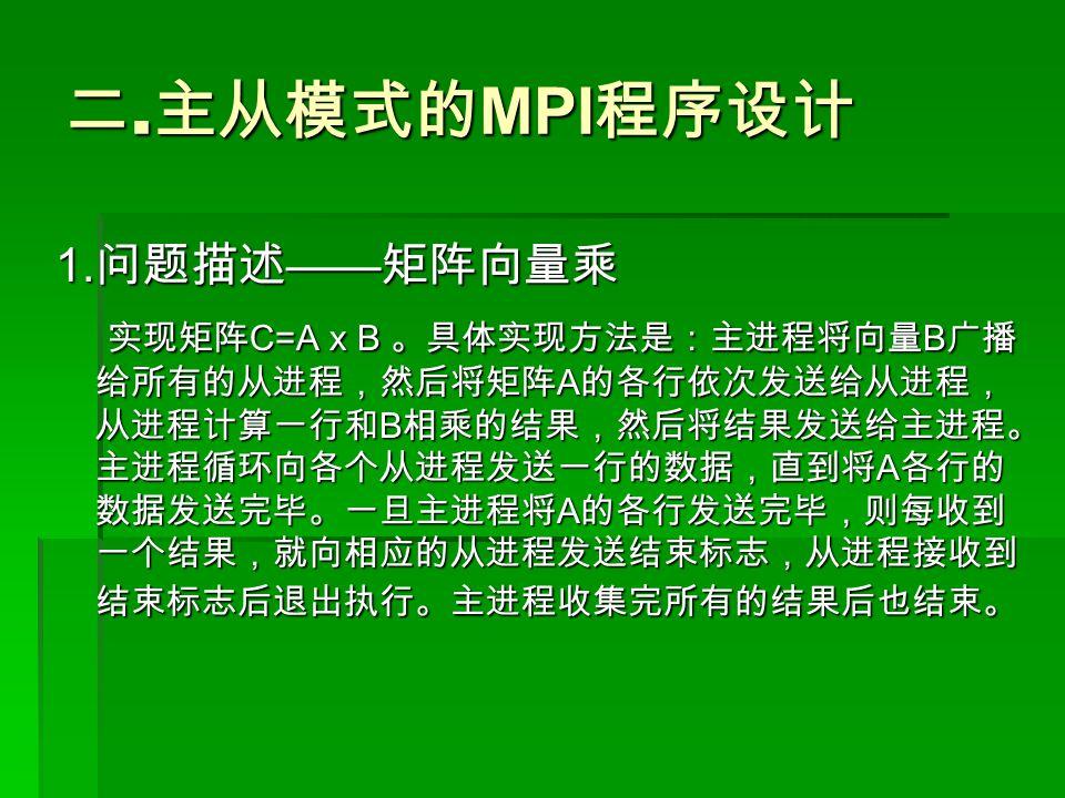 二. 主从模式的 MPI 程序设计 1.
