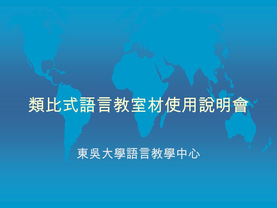 類比式語言教室材使用說明會 東吳大學語言教學中心