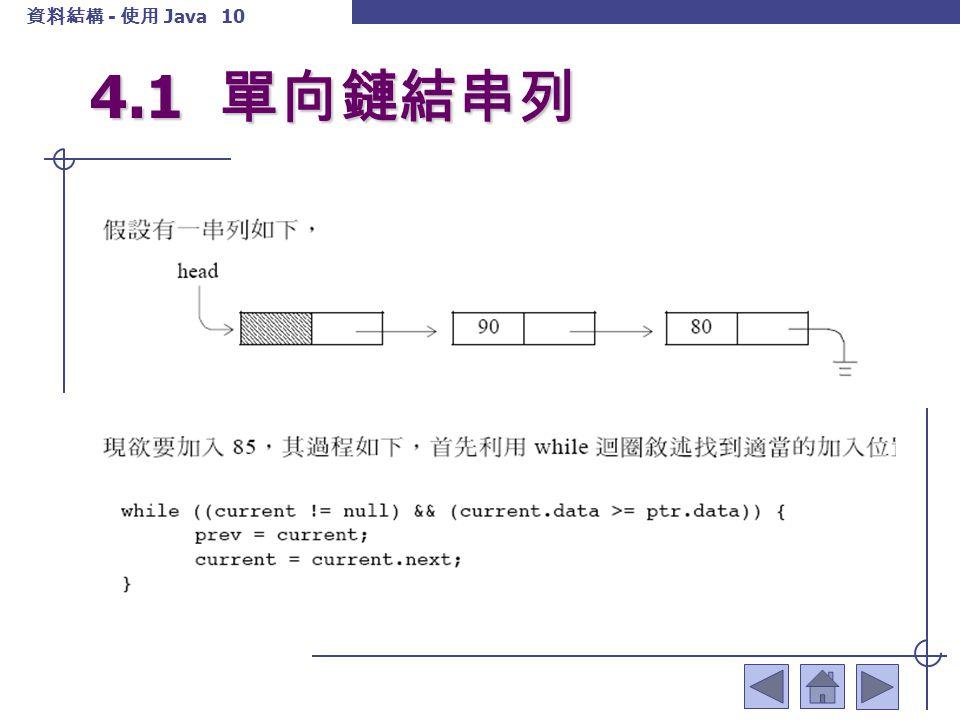資料結構 - 使用 Java 11 4.1 單向鏈結串列