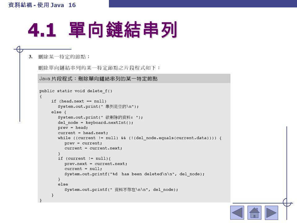 資料結構 - 使用 Java 17 4.1 單向鏈結串列
