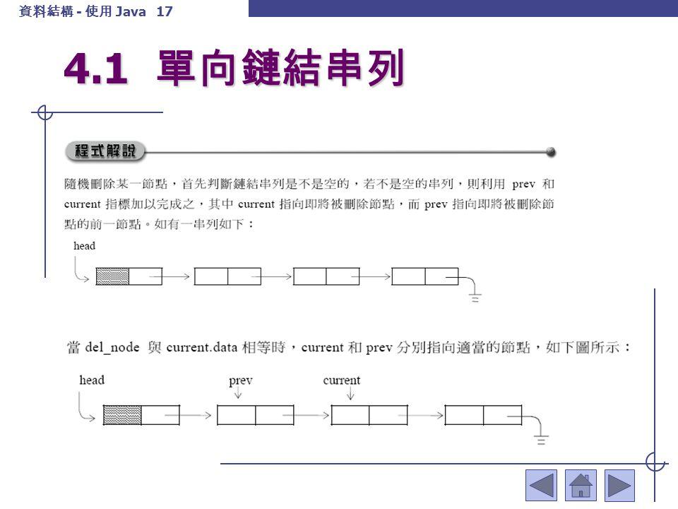 資料結構 - 使用 Java 18 4.1 單向鏈結串列