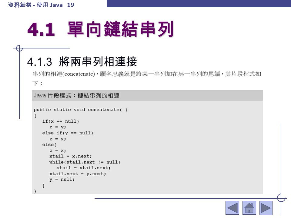 資料結構 - 使用 Java 20 4.1 單向鏈結串列