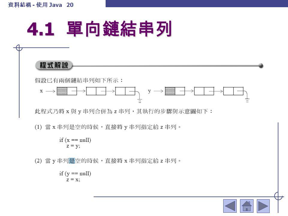 資料結構 - 使用 Java 21 4.1 單向鏈結串列