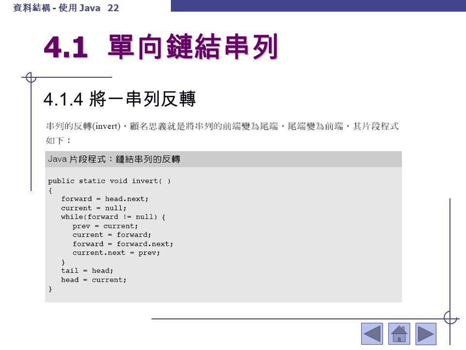 資料結構 - 使用 Java 23 4.1 單向鏈結串列