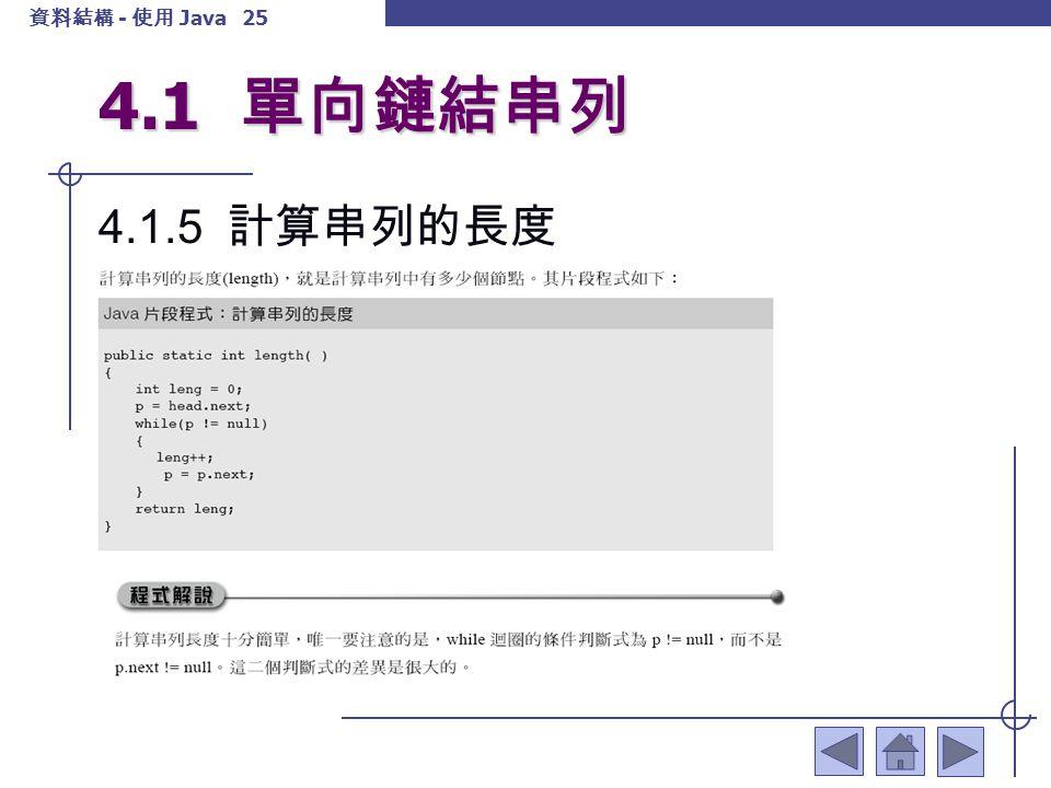 資料結構 - 使用 Java 26 4.2 環狀鏈結串列