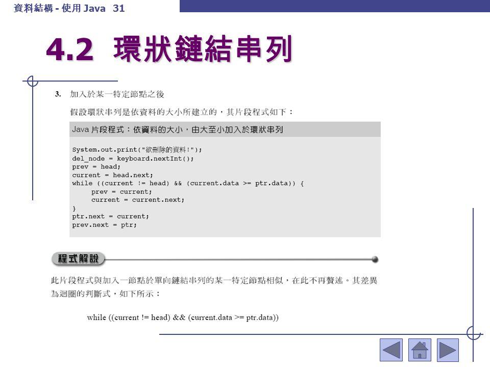 資料結構 - 使用 Java 32 4.2 環狀鏈結串列 4.2.2 刪除的動作