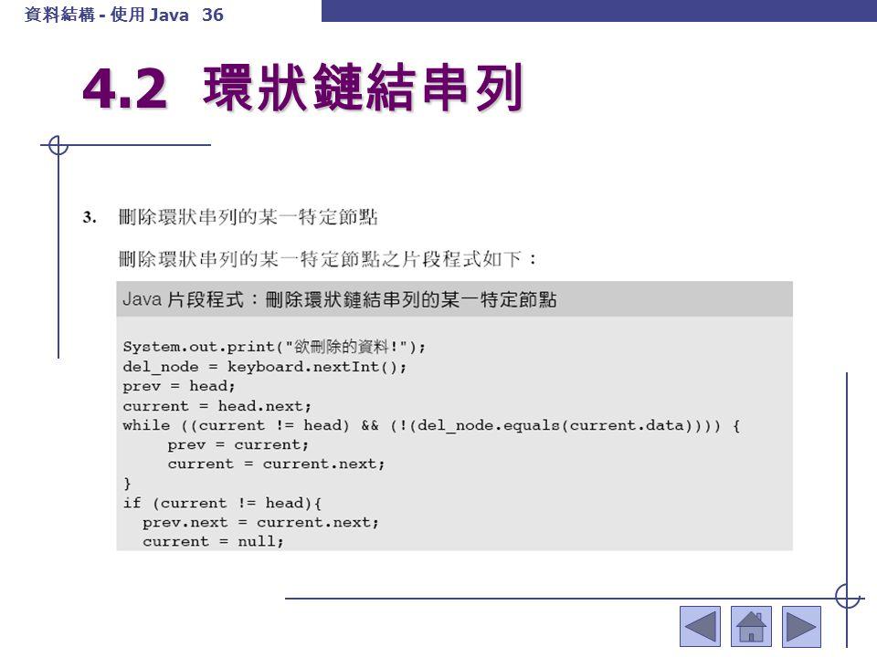 資料結構 - 使用 Java 37 4.2 環狀鏈結串列 4.2.3 兩個環狀串列之相連