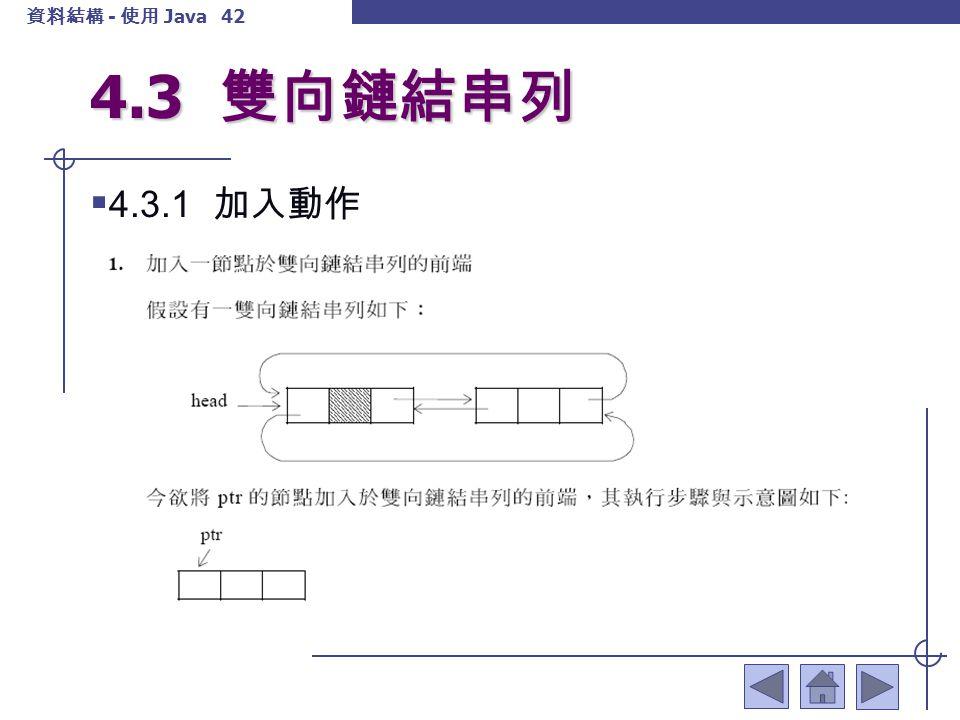 資料結構 - 使用 Java 43 4.3 雙向鏈結串列