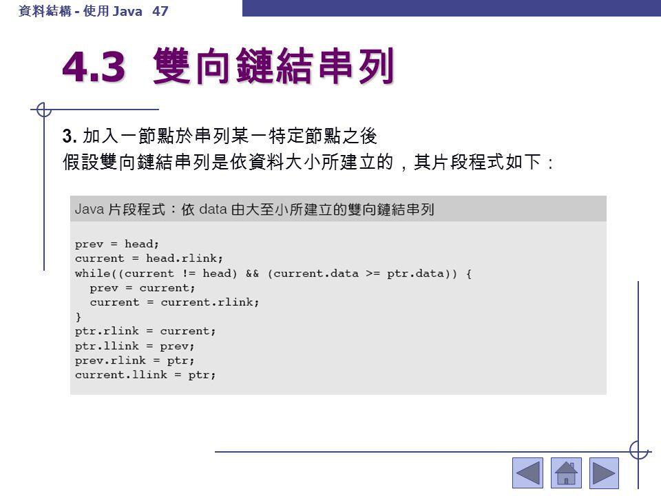 資料結構 - 使用 Java 48 4.3 雙向鏈結串列
