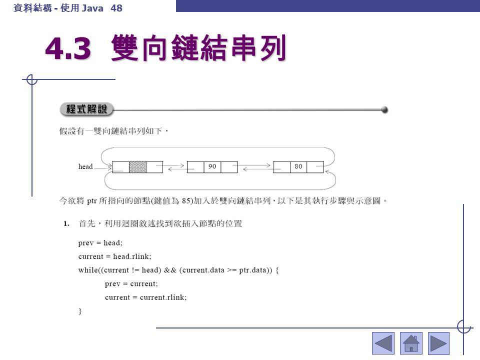 資料結構 - 使用 Java 49 4.3 雙向鏈結串列