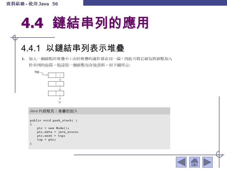 資料結構 - 使用 Java 57 4.4 鏈結串列的應用