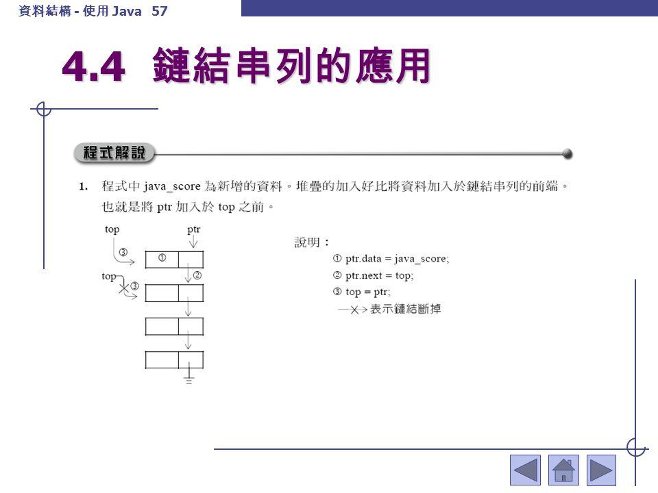 資料結構 - 使用 Java 58 4.4 鏈結串列的應用