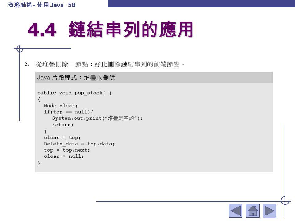 資料結構 - 使用 Java 59 4.4 鏈結串列的應用