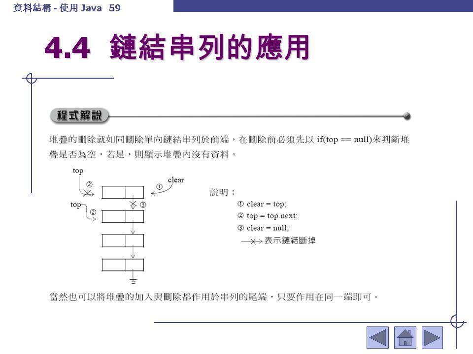 資料結構 - 使用 Java 60 4.4 鏈結串列的應用 4.4.2 以鏈結串列表示佇列