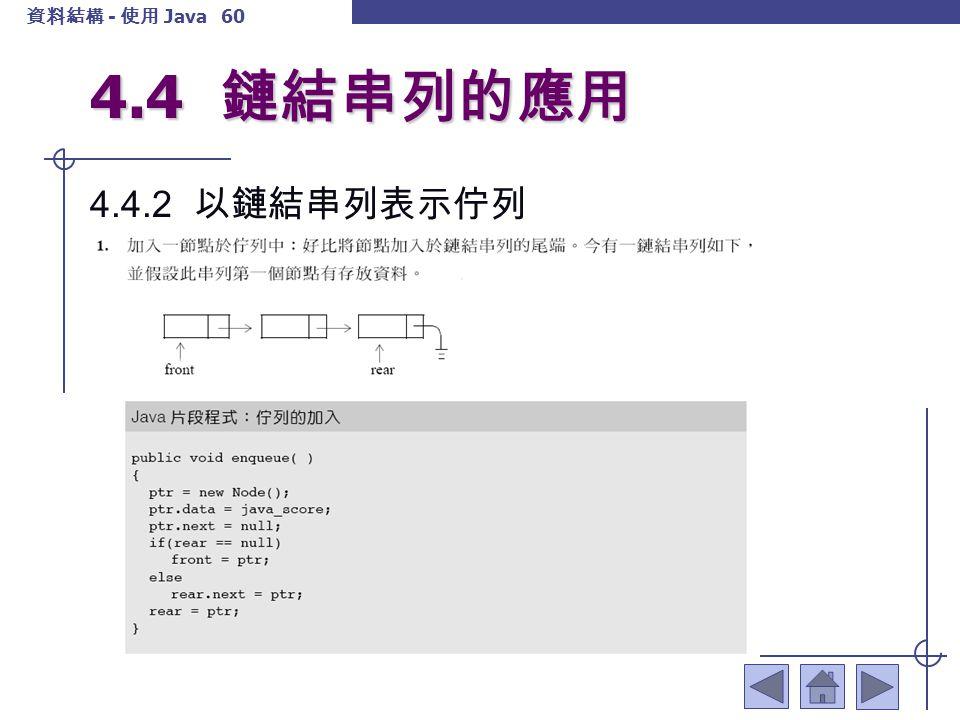 資料結構 - 使用 Java 61 4.4 鏈結串列的應用