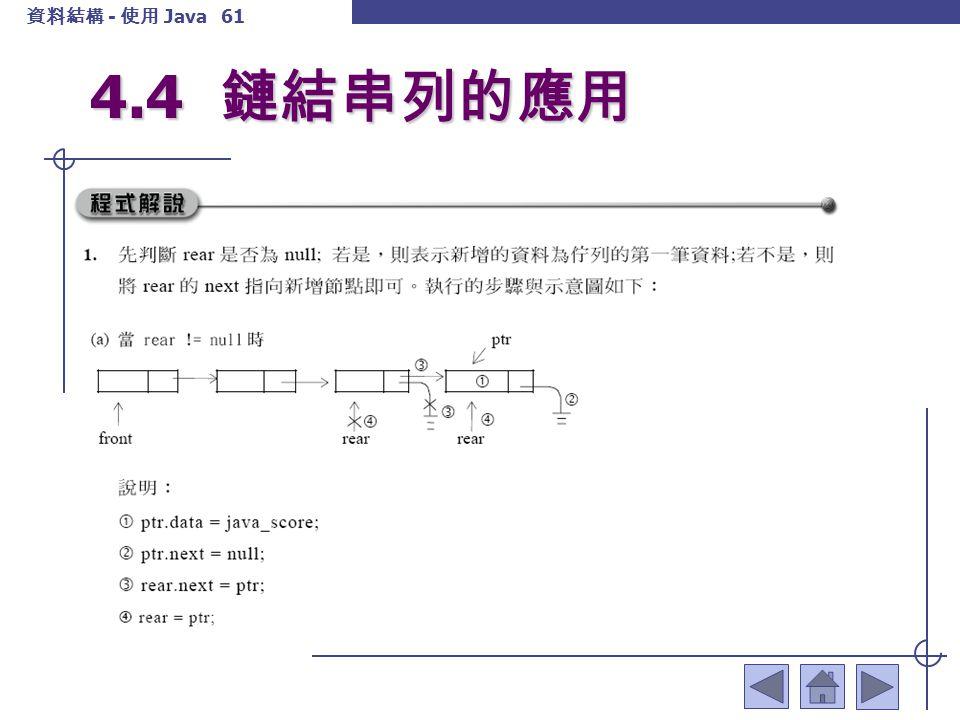 資料結構 - 使用 Java 62 4.4 鏈結串列的應用