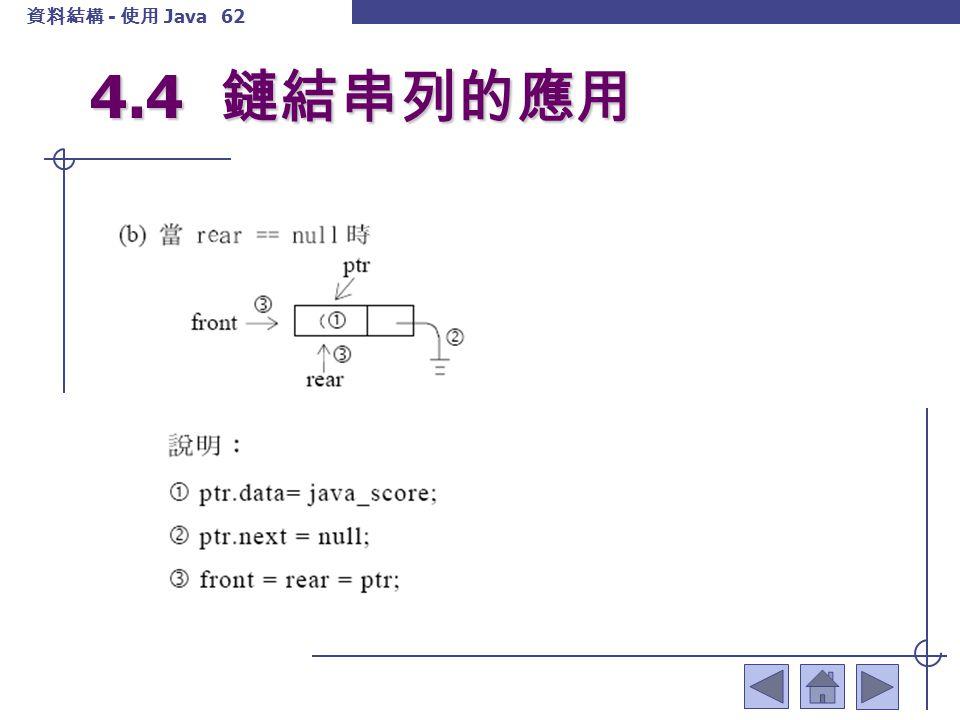 資料結構 - 使用 Java 63 4.4 鏈結串列的應用