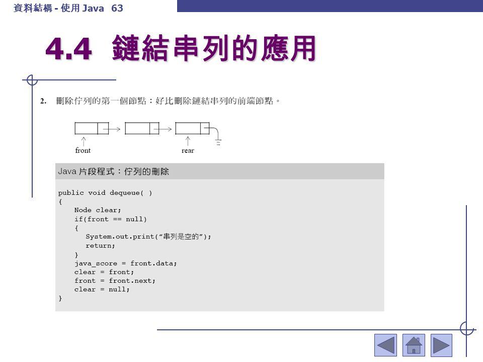 資料結構 - 使用 Java 64 4.4 鏈結串列的應用