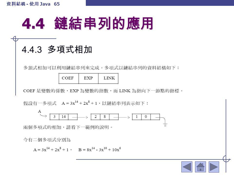 資料結構 - 使用 Java 66 4.4 鏈結串列的應用