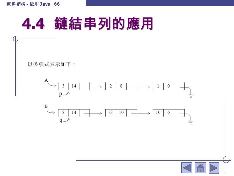 資料結構 - 使用 Java 67 4.4 鏈結串列的應用