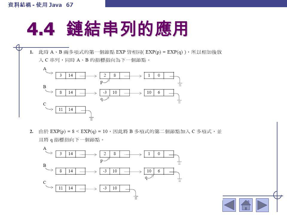 資料結構 - 使用 Java 68 4.4 鏈結串列的應用