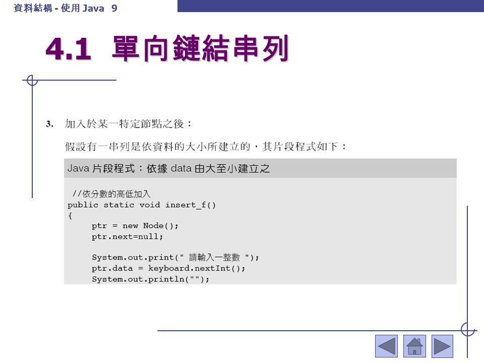 資料結構 - 使用 Java 10 4.1 單向鏈結串列
