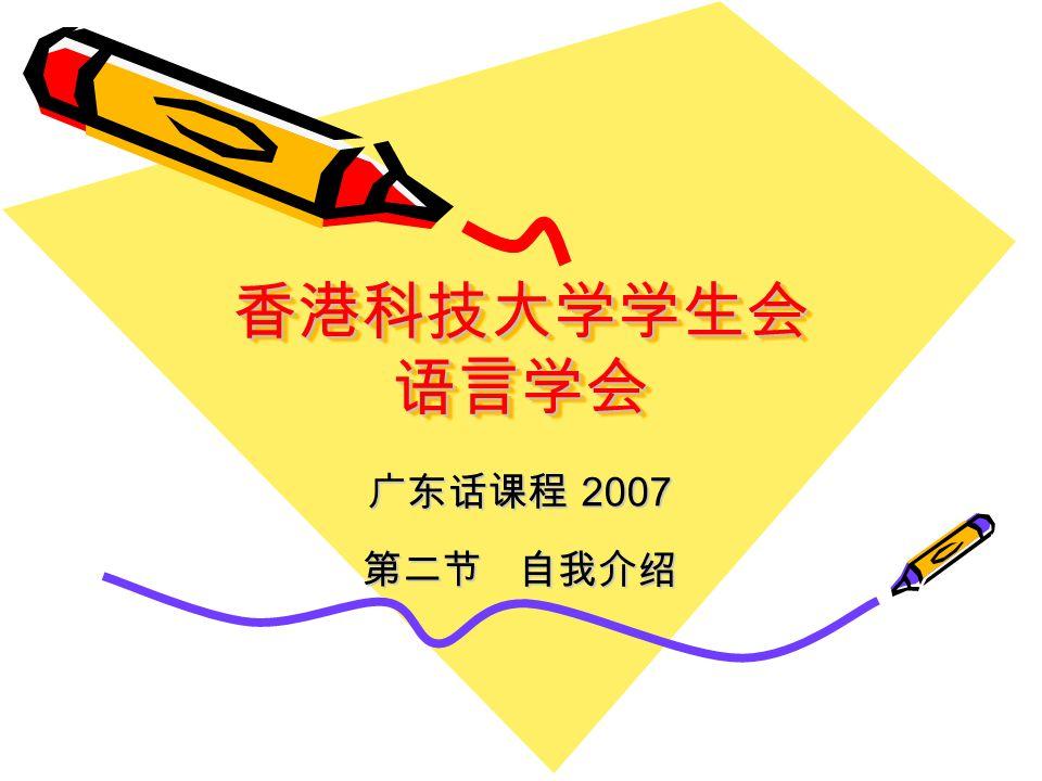 香港科技大学学生会 语言学会 广东话课程 2007 第二节 自我介绍