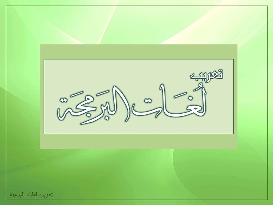 قبل البدء..هدف البحث : التقصي والاستطلاع عن لغات البرمجة العربية والمعربة.