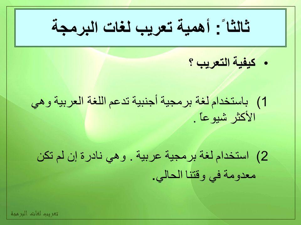 كيفية التعريب ؟ 1) باستخدام لغة برمجية أجنبية تدعم اللغة العربية وهي الأكثر شيوعاً. 2) استخدام لغة برمجية عربية. وهي نادرة إن لم تكن معدومة في وقتنا ا