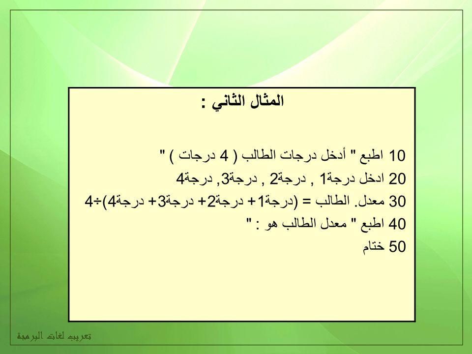 المثال الثاني : 10 اطبع