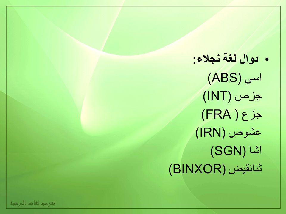 دوال لغة نجلاء: اسي (ABS) جزص (INT) جزع ( FRA) عشوص (IRN) اشا (SGN) ثنانقيض (BINXOR)