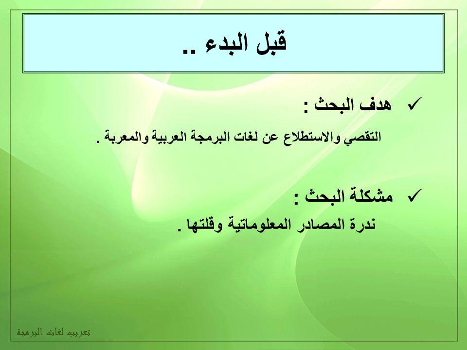 لغة نبراس : برمجية عربية هيكلية عالية المستوى ، مشابهة للغة الباسكال.