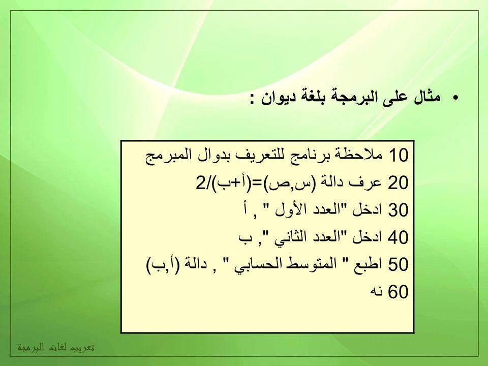 مثال على البرمجة بلغة ديوان : 10 ملاحظة برنامج للتعريف بدوال المبرمج 20 عرف دالة (س,ص)=(أ+ب)/2 30 ادخل